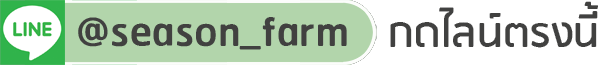 This image has an empty alt attribute; its file name is Line-season_Farm.png